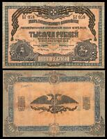 SOUTH-RUSSIA 1000 RUBLES 1919 P S424a   GOVERNMENT TREASURY NOTE MIM RRR