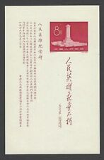 China Prc Sc#344a, People's