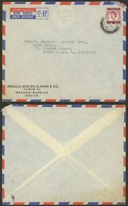 Bahrain Surcharge 1959 - Air mail cover to London England Z13