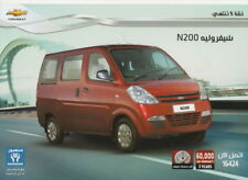 Chevrolet N200 (SGMW Wuling made in EGYPT) _2011 Prospekt / Brochure