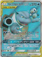Pokemon Card Japanese - Blastoise & Piplup GX SR 069/064 SM11a - HOLO MINT