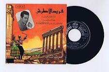 45 RPM EP FARID EL ATRACHE ADZAB (RISSALA MIN IMRAA MAJHOULA)