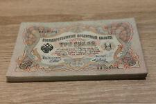 Russia 96x 3 rubles 1905 AUNC @ low start