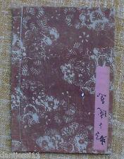 Illustration erotic Japanese book of the Era Meiji?