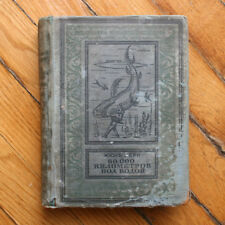 1936. Jules Verne. Twenty Thousand Leagues Under the Sea. RUSSIAN CHILDREN BOOK