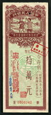 China People's Bank 1954, Rural  monetary fixed period deposit 100000Yuan,XF-AU