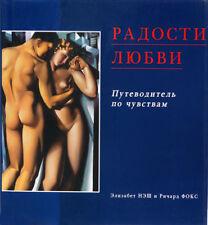 Pleasures of Love Guide to Senses UNIQUE!_Радости любви Путеводитель по чувствам