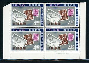 RYUKYU ISLANDS MNH IMPRINT BLOCK: Scott #43 4y 10th Ann 1st Stamp CV$4+