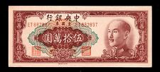 China 1949 500000Yuan Paper Money UNC #234
