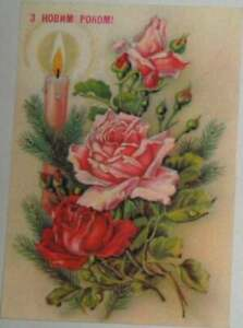 Russian New Year Christmas Tries Candle Roses Vintage USSR Soviet Post Card new