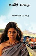 Ueir Vathai : Tamil Short Stories by pandiang (2013, Paperback)