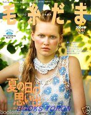 Keito Dama 2004 Summser No.122 /Japanese Crochet-Knitting Clothes Pattern Book