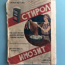 "1927 RUSSIAN USSR AVANT-GARDE CONSTRUCTIVISM ""WOMAN MAGAZINE"" FASHION POSTER #1"