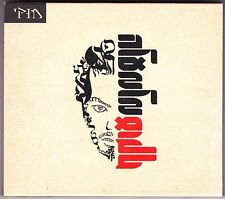 Mook.e Piloni - CD (Higher Trod// Passing Above Shabakmusic Israel)
