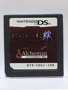 Nintendo DS Higurashi no Naku Koroni  Kizuna 1 Ⅰ Japanese Simulation Games NDS