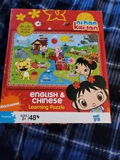 Ni Hao Kai Lan Toddlers Floor Puzzle kids with or w/o box for cheap shippi
