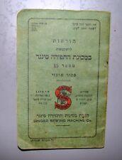 vintage palestine israel Singer Sewing Machine Instructions Manual Hebrew 1930s