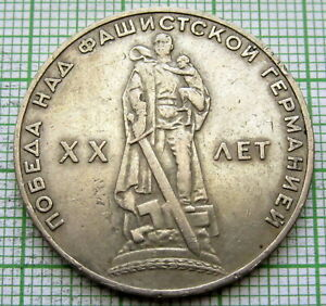 RUSSIA USSR 1965 1 RUBLE, 20th ANNIVERSARY VICTORY IN WWII, slightly bent