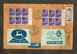 Israel Booklet #B9 Tribes Complete Panes and Covers on Private FDC!!