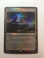 Russian Foil Cabal Stronghold Promo MTG NM Dominaria Magic The Gathering