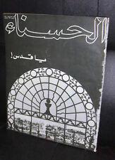الحسناء Hasna Arabic Lebanese Palestine Quds القدس Vintage Magazine 1967