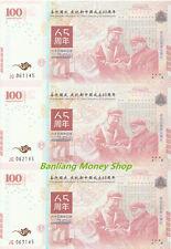 A Piece of China 3-Uncut 2014 Space Flight Specimen Banknote/Paper Money/ UNC