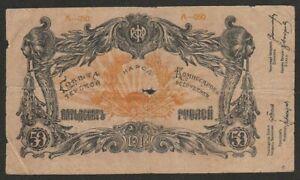 1918 RUSSIA (NORTH CAUCASUS) 50 RUBLE NOTE