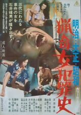 LOVE AND CRIME Japanese B2 movie poster TERUO ISHII PINKY VIOLENCE 1969