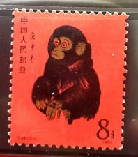 China Stamp 1980 SC #1586 T46 Single Red Monkey Mint NH CV:$1800