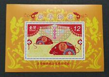 Taiwan 2007 (2008) Zodiac Lunar New Year Rat Souvenir Sheet Stamp 台湾生肖鼠年小型张