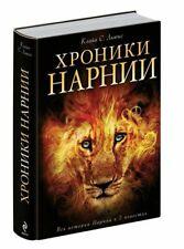 Хроники Нарнии HARDCOVER RUSSIAN BOOK ILLUSTRATED Chronicles of Narnia C S Lewis