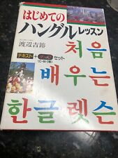Korean Hangul Learning Lessons  learning book yoshinori watanabe Cassete Tape