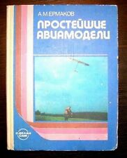 Aircraft Modelling Guide Book How To Manual Airplane Models Aircraft Russian