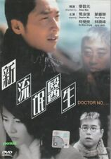 Doctor No... (2001) DVD Movie _English Sub _All Region _ Stephen Ma , Blackie Ko