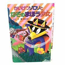 Kaiketsu Zorori Animation Japanese Hardcover Book 2003 1st Edition #201 Kanji