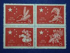 1959' China Stamps Set Of Successful Harvest (4) Unused