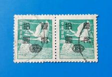 A RARE Pair of 1951 Used R O China Flying Goose $10 Stamps Scott#1043 CV$33+