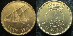 Kuwait 1386(1967) 1 Fils KM-9 Nickel brass Sail Ship BUNC - US Seller