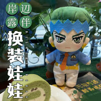 JoJo's Bizarre Adventure Rohan Kishibe Plush 20cm Doll Clothes Toy Clothing Sha