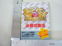 STAR KIRBY Hisshou Game Guide Japanese Book SFC FT *