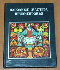 Russian book Folk Arts of Pridnestrovie painting carving embroideries ceramic