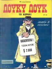 Lucky Luke - To Koraki - CHASSEUR DE PRIMES -  No 39