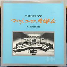 Various Japan Classical Choir - 1977 -11-23 LP Mint- AR-1017 Asia Record Co 1978