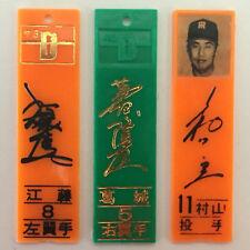Jintan Japanese HOF Baseball Cards Shinichi ETO Takao KATSURAGI Minoru MURAYAMA