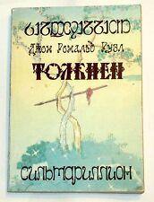 JRR Tolkien - SILMARILLION - in Russian, A. D. Vlassov edition, Russia 1992