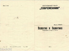 1972 Russian Program VALENTIN AND VALENTINA Sovremennik Theater K.Raikin /V.Gaft