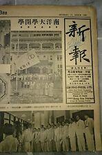 1956 Sin Pao Nanyang University Opening & Merdeka News 新报,南洋大学开学典礼,陈六使,新加坡墨迪卡运动