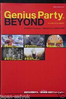 Genius Party Beyond OOP 2008 guide book japan