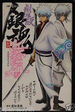 JAPAN Gin tama: The Movie / Gintama: A New Retelling Benizakura Arc Film Comic