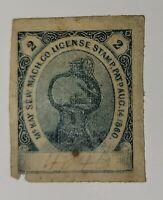 McKay Sewing Machine Stamp - August 14, 2860